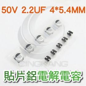 貼片鋁電解電容 50V 2.2UF 4*5.4MM(5入)