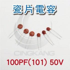 瓷片電容 100PF(101) 50V (100入)