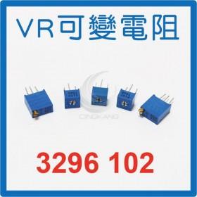 3296可調電阻 102  1K