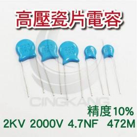 高壓瓷片電容 2KV 2000V 4.7NF  472M(20入)精度10%