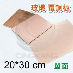 玻纖 覆銅板(單面) 20*30CM