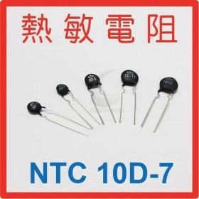 熱敏電阻  NTC 10D-7(10入)