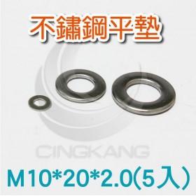 不鏽鋼平墊 M10*20*2.0(5入)