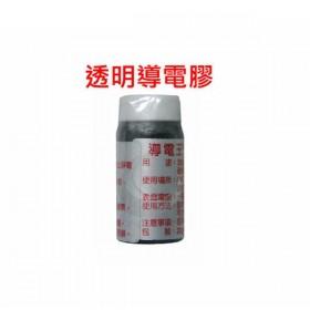 透明導電膠 TCC 20gr