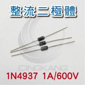 整流二極體 1N4937 1A/600V(10PC/包)
