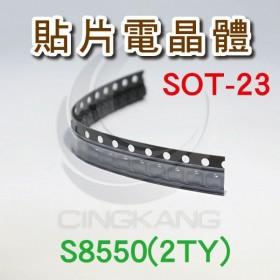貼片電晶體 SOT-23 S8550(2TY)