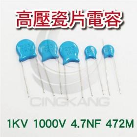 高壓瓷片電容 1KV 1000V 4.7NF 472M  (20入)