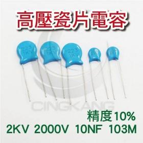 高壓瓷片電容 2KV 2000V 10NF 103M(20入)精度10%