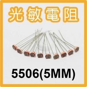 光敏電阻 光電開關/檢測元件 5506(5MM)(10入)