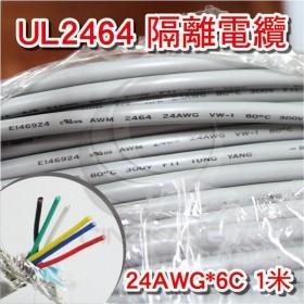 UL2464 雙隔離電纜 24AWG*6C  1米