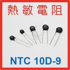 熱敏電阻  NTC 10D-9(10入)