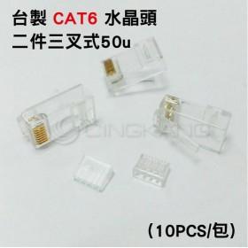 台製CAT6 網路線 水晶頭RJ45二件三叉式 50u (10PCS/包)