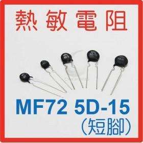 熱敏電阻  MF72 5D-15(短腳)(5入)