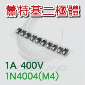 1N4004(M4) 1A 400V 蕭特基二極體 (10入)