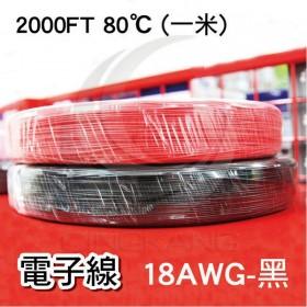 電子線 18AWG-黑 2000FT 80℃1米