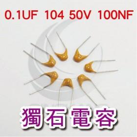 獨石電容0.1UF 104 50V 10%(50入)