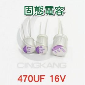 藍色 固態電容(E88E) 470UF 16V(5入)