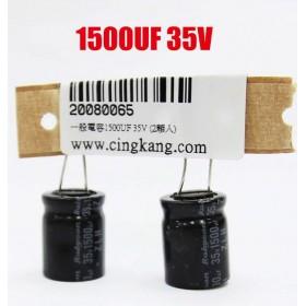 一般電容1500UF 35V 16*20 (2顆入)