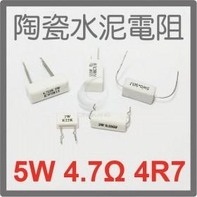 陶瓷水泥電阻 插腳 5W 4.7Ω(5入)