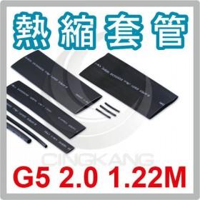 熱縮套/熱縮管/熱收縮套 黑/厚 G5 2.0 1.22M