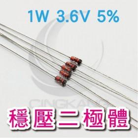 穩壓二極體 1W 3.6V 5%