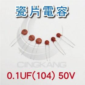 瓷片電容 0.1UF(104) 50V (50入)