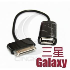 三星Galaxy Tab OTG 轉接線(UB-315)