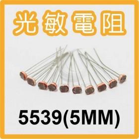 光敏電阻 光電開關/檢測元件 5539(5MM)(10入)