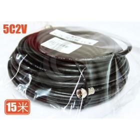 5C2V 同軸線15米 (VD-54)