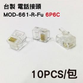 台製 電話接頭 MOD-661-R-Fu 6P6C 10PCS/包