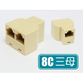 8C 三母 電話轉接頭 (T-3F-8C)