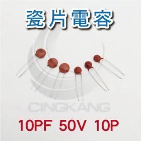 瓷片電容 10PF 50V 10P (100入)