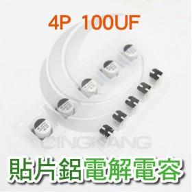 貼片鋁電解電容 4P 100UF (5入)