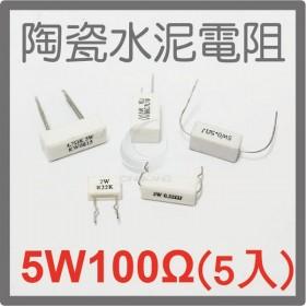 陶瓷水泥電阻 臥式 5W 100Ω (5PCS/包)