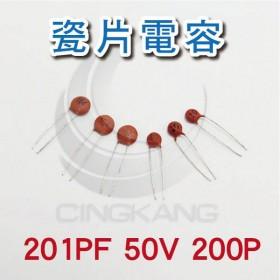 瓷片電容 201PF 50V 200P (100入)