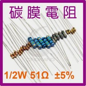 碳膜電阻 1/2W 51Ω  ±5%