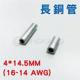 B-2 長銅管 KSS 4*14.5MM(16~14 AWG)