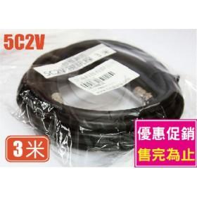 5C2V 同軸線3米 (VD-51) 台灣製造