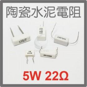 陶瓷水泥電阻 臥式 5W 22Ω (5PCS/入)