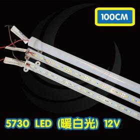 【不可超取】5730 LED(72顆) 平底PC透明罩(暖白光) 12V (長:100公分)