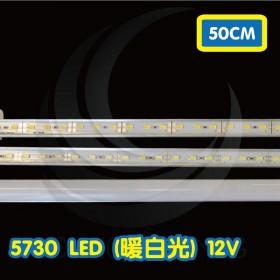 【不可超取】5730 LED(36顆) 平底PC乳白罩(暖白光) 12V (長:50公分)