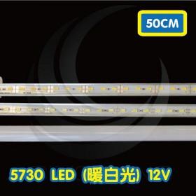 【不可超取】5730 LED(36顆) 平底U型槽(暖白光) 12V (長:50公分)