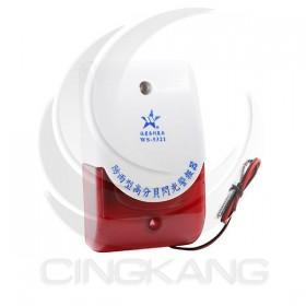 防雨型高分貝閃光警報器 12V 台灣製