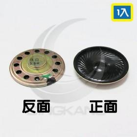 迷你喇叭 0.5W 8Ω 直徑50MM