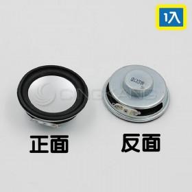 迷你喇叭 3W 8Ω  高度20mm 直徑50mm