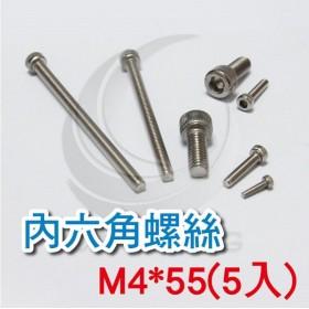 白鐵窩頭內六角螺絲 M4*55 (5pcs/包) 半牙