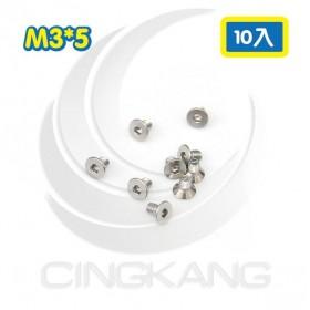 不鏽鋼平頭內六角螺絲 M3*5(10入)
