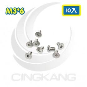 不鏽鋼平頭內六角螺絲 M3*6(10入)