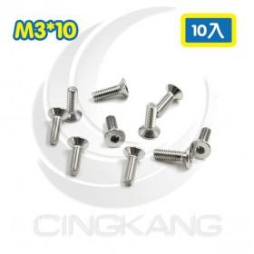 不鏽鋼平頭內六角螺絲 M3*10(10入)