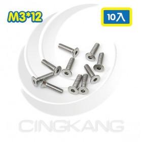 不鏽鋼平頭內六角螺絲 M3*12(10入)
